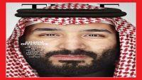 التايم: محمد بن سلمان يناقض نفسه في اليمن (ترجمة خاصة)
