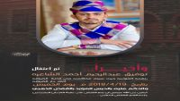 في ذمار … دعوات زفاف ساخرة تحاكي انتهاكات الحوثيين