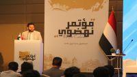 إسطنبول.. مؤتمر نهضوي يناقش مرحلة البناء وإعادة إعمار اليمن بعد الحرب
