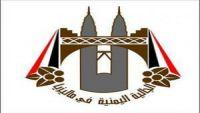 أعضاء الهيئة الإدارية للجالية اليمنية في ماليزيا يدعون أبناء الجالية للمساهمة الفاعلة في تأسيس نادي رجال الأعمال