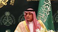 الجبير: الحوثيون حولوا اليمن قاعدة لإيران والحل يجب أن يكون وفقا للمبادرة الخليجية