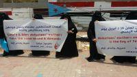 عدن .. وقفة احتجاجية لرابطة أمهات المعتقلين للتنديد بانتهاكات الحزام الأمني