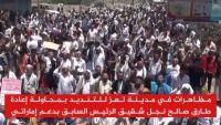 متظاهرون بتعز: لا للقتلة والمتورطين في الانتهاكات