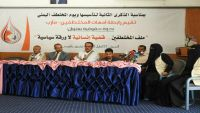 رابطة أمهات المختطفين تعتمد 18 من أبريل يوماً للمختطف اليمني