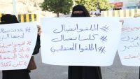 """عدن.. وقفة احتجاجية لأسرة الداعية المختطف """"باحويرث"""" تطالب بالكشف عن مصيره"""