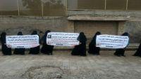 وقفة لأمهات المختطفين بالحديدة تطالب بالكشف عن مصير أبنائهن
