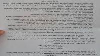 قرار قضائي بنقل اختصاصات المحكمة الجزائية بصنعاء إلى المحكمة المنشأة في مأرب