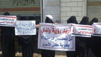 عدن .. وقفة احتجاجية لأمهات المخفيين قسرا للمطالبة بالكشف عن مصير ذويهن