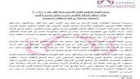 حقوق الإنسان بقطر تدين اعتقال السعودية مواطنا قطريا باليمن