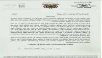صحفيو مؤسسة الجمهورية يشكون للمبعوث الأممي ابتزاز وزير إعلام حكومة الحوثي