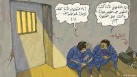 تعز تواجه الحرب برسوم كاريكاتيرية ساخرة