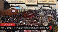النواب والشورى مجلسان منتهيان يستخدمهما الحوثيون لخدمة مشروعهم في صنعاء (تقرير خاص)