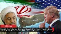 ما تأثير انسحاب أمريكا من الاتفاق النووي الإيراني على الوضع في اليمن؟ (تقرير)