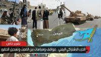 الحزب الاشتراكي اليمني.. مواقف سياسية بين الصمت وتسجيل الحضور (تقرير خاص)