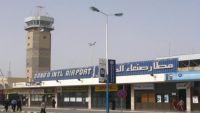 الحكومة الشرعية تعلن إعادة فتح مطار صنعاء أمام الرحلات الجوية