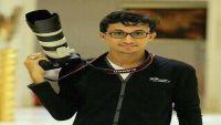 وفاة مصور صحفي متأثرا بإصابته فى مدينة حيس جنوبي الحديدة