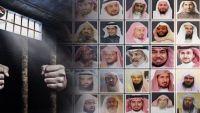 اعتقالات بالسعودية طالت رجالا ونساء بأول أيام رمضان (أسماء)