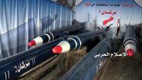 جاست سيكيورتي: تقاعس مجلس الأمن يشجع إيران والحوثيين على عدم التفاوض