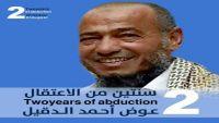 """حضرموت.. ناشطون يطلقون حملة تطالب بإطلاق سراح """"الدقيل"""" المختطف لدى القوات الإماراتية"""