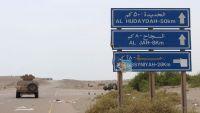 ما هي خيارات جماعة الحوثيين للتعامل مع معركة الحديدة؟