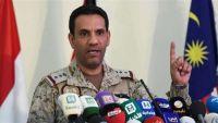 التحالف العربي: نضغط من كافة المحاور لدفع الحوثيين على قبول الحل السياسي