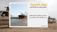 حكومة هادي تريد تسلم الحديدة بأكملها وليس مطارها فقط