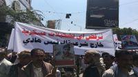حراك شعبي في تعز ردا على ممارسات السلطة المحلية