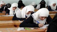 وزارة التربية والتعليم تقر إعادة اختبار مادة الفيزياء بمدارس عدن