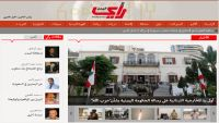 «رأي اليمن».. صحيفة إلكترونية جديدة يطلقها صحفيون يمنيون