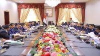 الحكومة تناقش مسألة إلزام المحافظات بتوريد الإيرادات إلى البنك المركزي في عدن