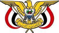 قرارات جمهورية بتعيين وكيلين لمحافظة المهرة وإنشاء جامعة