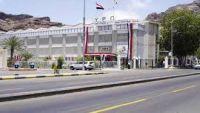 شركة النفط في عدن تعلن رفع أسعار الوقود