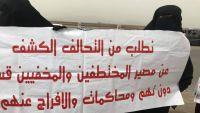 وقفة احتجاجية لأمهات المخفيين قسريا بسجون تشرف عليها الإمارات بعدن