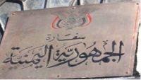 السفارة اليمنية في المغرب: نتعامل مع الوثائق الصادرة من مؤسسات الشرعية فقط