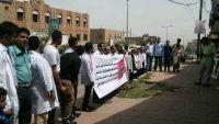 وقفة احتجاجية لعشرات الموظفين في هيئة مستشفى الثورة بتعز