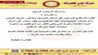 نقابة الصرافين في عدن تدعو لإضراب مؤقت احتجاجا على تدهور الريال