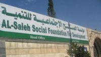 مليشيا الحوثي تستولي على مؤسسة الصالح في صنعاء