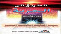 كتاب من اليمن .. الطريق إلى الحرية .. مذكرات العزي السنيدار