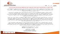 رابطة الأمهات تدين اعتداء الحوثيين على المختطفين في قاعة المحكمة الجزائية بصنعاء
