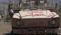 مقتل طفلين دهسا بمدرعة تابعة لكتائب أبي العباس في تعز (صورة)