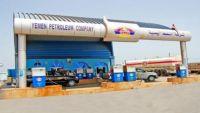 شركة النفط بعدن تؤكد عدم وجود أي نوايا لرفع أسعار المشتقات النفطية