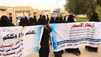 نساء حضرموت يحتجن على ارتفاع أسعار المواد الغذائية