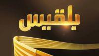 قناة بلقيس تدين تعسفات الحزام الأمني بعدن وتضييقه على الإعلام والإعلاميين