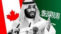 """""""فايننشال تايمز″: السعودية تبيع أصولها في كندا وسط نزاع متصاعد بين البلدين"""