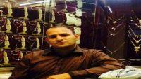 اختفاء شاب في مدينة تعز منذ شهر وسط ظروف غامضة
