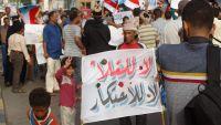 عدن.. تظاهرات احتجاجية تندد بانهيار العملة المحلية والارتفاع المتزايد للأسعار