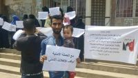 احتجاجات في تعز تنديدا بالفوضى والاغتيالات