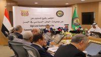 الرياض.. مؤتمر مرجعيات الحل يؤكد التزامه بدعم الشرعية والوحدة اليمنية