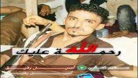 مقتل شاب في عدن إثر اشتباكات بين مسلحين وأفراد من الحزام الأمني