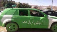 الحوثيون ينصبون مكبرات صوتية في شوارع عمران للاحتفال بيوم الغدير